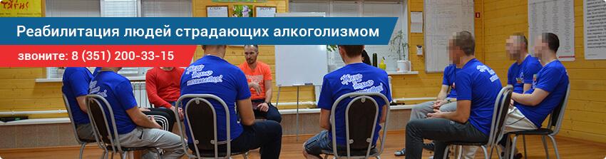 Реабилитация алкозависимых в Челябинске