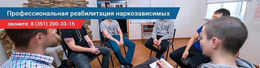 Реабилитация наркозависимых в Челябинске
